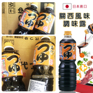 日本名代 鰹魚3倍濃縮關西風味調味露 1000ml