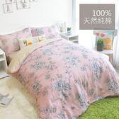 100%精梳純棉  床包薄被套組_雙人加大【巴黎情人】台灣製