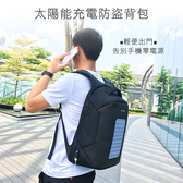 防盜背包 太陽能充電防盜背包 USB背包 多功能包 充電背包 筆電包【EA0055】太陽能充電