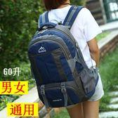 大號雙肩包旅行戶外背包超大容量60升防水旅遊背包登山包潮 可可鞋櫃