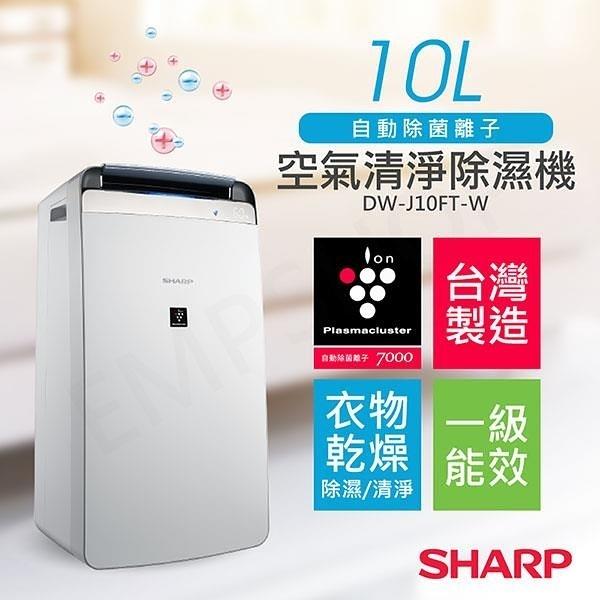 【南紡購物中心】【夏普SHARP】10L自動除菌離子清淨除濕機 DW-J10FT-W