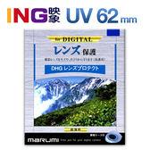 MARUMI 62mm DHG UV 保護鏡 多層鍍膜超薄框 彩宣公司貨 62UV 62mm濾鏡