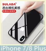 iPhone 7/8 Plus (5.5吋) 明睿系列 航空鋁金屬邊框 環保TPU 納米防爆玻璃全包 透背 手機套 保護殼