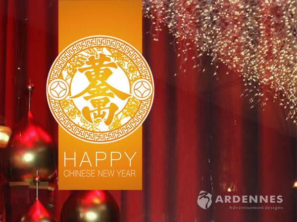 【ARDENNES】新年節慶佈置/壁貼 玻璃貼/NB025黃金萬兩 免運費