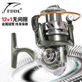 搖輪FDDL DN13軸無間隙全金屬搖臂漁輪魚線輪海竿輪紡車輪 全館9折