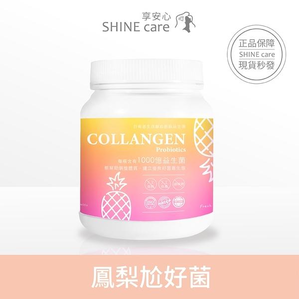 【享安心】 日喬恩 膠原胜肽益生菌 200g 鳳梨口味 膠原蛋白粉 鳳梨酵素