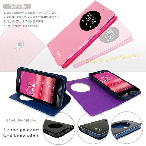 ●金莎系列 感應視窗皮套/保護套/手機套/ASUS ZenFone 3 ZE520KL Z017DA/ZE552KL Z012DA/ZS550KL Z01FD