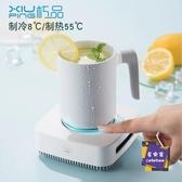 製冷杯 快速製冷杯冰鎮杯神器雙層杯子水杯桌面冷飲機速凍機速冷冷熱兩用T