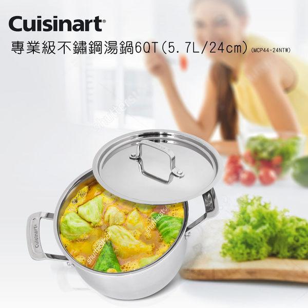 送時尚購物袋【美膳雅Cuisinart】專業級不鏽鋼湯鍋 5.7L / 24cm (MCP44-24NTW)