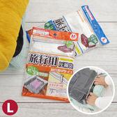 日本旅行用壓縮袋 手捲式壓縮袋 旅行收納袋《生活美學》