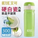 IKUK艾可 真空雙層內陶瓷保溫杯300ml-彈蓋綠 IKPI-300GN