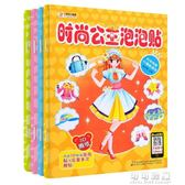 可愛公主泡泡貼3D立體兒童女孩反復貼貼紙換裝貼紙書貼畫幼兒園讓兒童手工製作【可可鞋櫃】