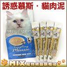 ◆MIX米克斯◆誘惑的慕斯肉泥【單包】內...