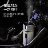 車載加濕器霧化機香薰噴霧空氣凈化器消除異味家汽車用氧吧小車內 橙子精品