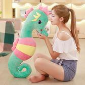 海馬床上睡覺抱枕女生懶人萌布娃娃公仔韓國玩偶毛絨玩具女孩可愛 js26553『小美日記』