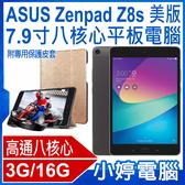 【免運+3期零利率】附皮套+鋼化貼 福利品出清 ASUS Zenpad Z8s 美版7.9寸八核心平板電腦 3G/16G