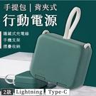 行動電源 4000mAh 手機支架 折疊支架 摺疊支架 摺疊行動電源 lightning type-c 綠色