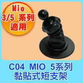 C04 MIO 5系列 豪華型 黏貼式支架【送 保護貼】 適用 MIO 3/5 系列 508 518 538 588