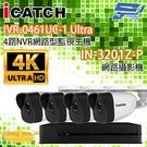 ICATCH可取套餐 IVR-0461UC-1 Ultra 4路NVR + IN-HB3201Z-P 網路攝影機*4