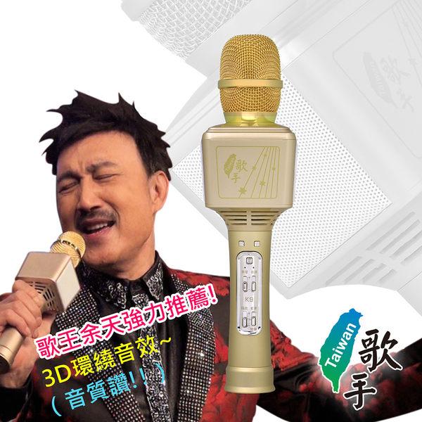【台灣歌手】藍芽卡拉OK(麥克風音箱)