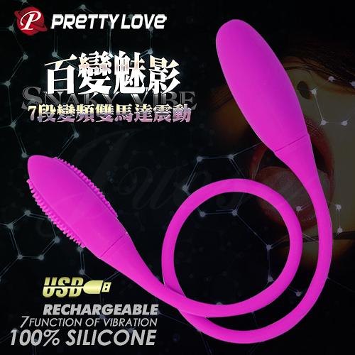 《蘇菲雅情趣用品》PRETTY LOVE-SNAKY VIBE 百變魅影7段變頻充電雙頭強震動棒