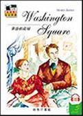 (二手書)華盛頓廣場