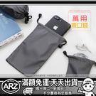 萬用束口袋 收納袋 iPhone 8 Plus i7 X Note8 手機電池袋耳機袋行動電源保護套手機袋保護袋 ARZ