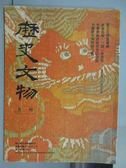 【書寶二手書T1/雜誌期刊_PCH】歷史文物_78期_龍文化特展專輯