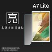 ◇亮面螢幕保護貼 非滿版 SAMSUNG 三星 Galaxy Tab A7 Lite 8.7吋 SM-T220 平板保護貼 軟性 亮貼 保護膜