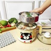 萌熊110V伏電煮鍋旅游鍋日本美國加拿大台灣學生宿舍小電鍋電熱鍋