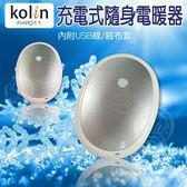 【樂悠悠生活館】KOLIN歌林充電式隨身電暖蛋 電暖器  暖手寶 可加購充電器 (FH-R011)