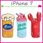 Apple iPhone7 4.7吋 Plus 5.5吋 美式歐風食物造型背蓋 惡搞手機殼 矽膠保護套 龍蝦手機套 奶昔保護殼