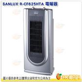 [免運] 台灣三洋 SANLUX R-CF625HTA 電暖器 台灣製 七重安全保護 12小時定時裝置