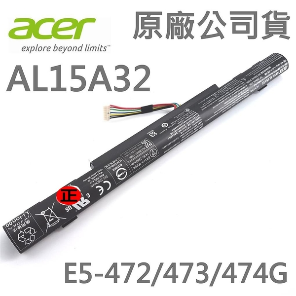 公司貨 宏碁 ACER 原廠電池 AL15A32 E5-573G,E5-772,E5-772G,TMP257 E5 E5-573 E5-573G
