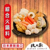 【北之歡】《日本綜合火鍋料》 ㊣日本原裝進口