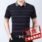 polo衫 爸爸t恤短袖夏裝40-50歲中老年人男士夏季父親衣服冰絲中年polo衫 霓裳細軟
