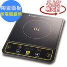 鍋寶黑陶瓷 微電腦變頻電磁爐(IH-89...