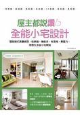 屋主都說讚!全能小宅設計:擺脫制式房廳侷限,收納強、機能多、有風格、無壓力,理想
