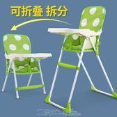 寶貝餐桌椅 寶寶餐椅可摺疊便攜式兒童餐椅多功能寶寶吃飯餐椅嬰兒餐桌座椅子 DF   免運 維多