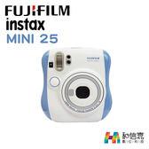 【和信嘉】FUJIFILM instax mini25 拍立得相機 (藍色)  MINI 25 台灣恆昶公司貨 原廠保固一年