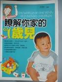 【書寶二手書T2/親子_JQA】瞭解你家的1歲兒_向秋