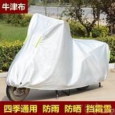 踏板摩托車車罩電動車電瓶車防曬防雨罩防霜雪防塵加厚125車套罩 【快速出貨】