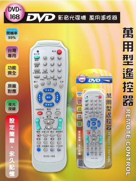 【DVD影音光碟機】DVD-168 多功能萬用遙控器 支援各廠牌DVD
