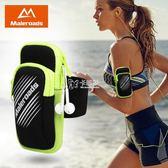跑步手機臂包運動手臂手腕包戶外臂袋華為通用臂帶男女健身臂套    卡菲婭