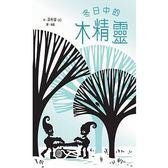 冬日中的木精靈(AC05818)【立體書】