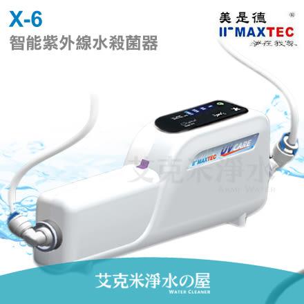 MAXTEC美是德 X-6 智能紫外線水殺菌器★3年免更換耗材★可搭配各式淨水器★節能、無光衰、無耗材