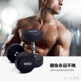 男士圓頭包膠電鍍啞鈴家用健身器材健身房專業啞鈴5公斤 QQ11843『bad boy時尚』
