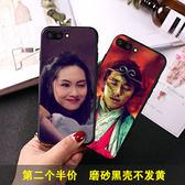蘋果iPhone7 5Se 6 s PLUS手機殼保護套大話西遊紫霞至尊寶惡搞怪