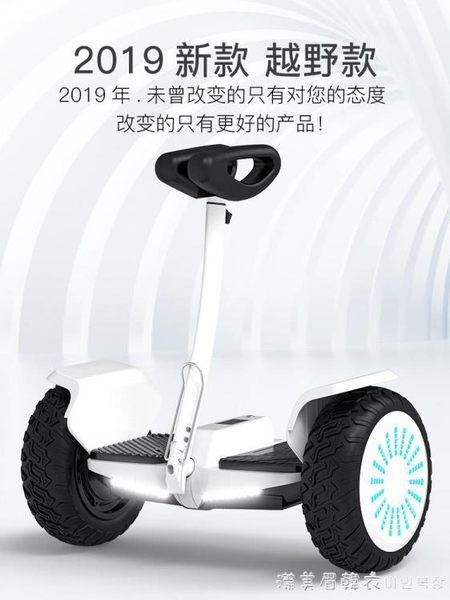 鋰享智慧平衡車兒童雙輪成年代步車兩輪電動迷你漂移車帶扶桿10寸 NMS漾美眉韓衣
