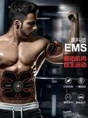 健腹輪腹肌貼健身器材家用鍛煉肌肉訓練撕裂者懶人運動收腹健腹儀器LX【時髦新品】